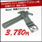 SUUNTO スント AMBIT アンビット3用 汎用バンド 時計ベルト  腕時計 時計部品 Band 特殊ドライバー付