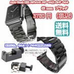 【ブラック シルバーステンレス 42mm 工具付】Apple watch アップルウォッチ   ベルト バンド ブラック シルバー  ベルト メンズ 腕時計