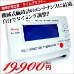 腕時計測定器 1000 タイムグラファー mechanical watch timegrapher タイミング調整