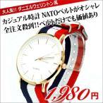 ダニエルウェリントン 風 カジュアル時計 NATOベルト オシャレ ファッション時計 メンズ レディース 腕時計 替えベルト無料サービス