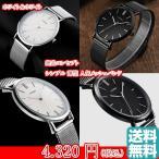 時計 腕時計 薄型 メッシュバンド シンプル SINOBI シノビ 修理再生品 スリム クォーツ カジュアル ビジネス メンズ  レディース 人気