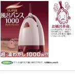 特価!風呂バンス1000 【送料無料!】 スーパー風呂バンス1000 湯沸し&保温用バスヒーター