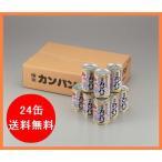 送料無料!北陸製菓 備食カンパン (金平糖入り) 24缶入りケース (カンパン・非常食・保存食・缶詰)賞味期限:約5年