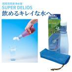 携帯型浄水器 スーパーデリオス (災害用浄水器・携帯用浄水器)