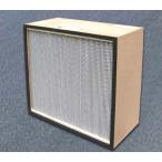 アスベスト用 負圧除塵装置 H2000HP交換用 負圧機用HEPAフィルター【送料無料】
