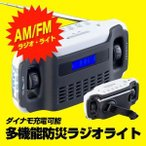 iPhone・スマートフォン対応 AM/FM2バンド対応 多機能防災ラジオ・ライト 71300