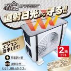 アルミの効果で熱線を約40%カット!「エアコン室外機保護カバー 」エアコン室外機用カバー アルミ断熱・遮光パネル
