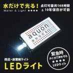 水で光るLEDライト 水から灯るaquonアクオン 日本製 非常用ledライト 水で光る 防災ライト 停電