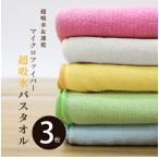 超吸水!ふわ・サラ実感!「マイクロファイバー超吸水バスタオル 選べる3枚セット」綿素材より吸収性に優れ、速乾性を持った素材