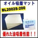 オイル吸着マット/200枚入 BL2002S-200 水はほとんど吸着せず、油だけを吸着します!