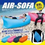 送料無料!海外で話題のどこでもエアソファーベッド「エアーソファ AIR SOFA(収納バッグ付き) 」 組み立て簡単 ビッグ ソファ アウトドア フェス 海水浴に!