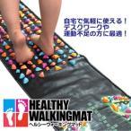 足つぼ健康法に!足裏鍛錬に!足快適です!