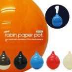 送料無料!! つぼ型のペーパーホルダー PAPER POT (6色)ペーパーポット BR-090 トイレットペーパー!ティッシュケース/ティッシュカバー