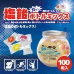 送料無料!熱中症対策 塩飴ボトルミックス(100粒入)4味ミックス BR-A100-U (レモン、オレンジ、すいか、ヨーグルト) 熱中飴 業務用