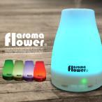 新発売!七色に変化するLEDライト「超音波式LEDアロマディフューザー Newアロマフラワー BR-120」アロマオイル使用可能