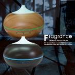 送料無料!タンク300ml アロマLED付「超音波式 アロマLEDディフューザー フレグランス Fragrance BR-121」木目調アロマディフューザー 連続使用約6時間
