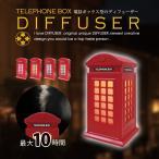 送料無料!電話ボックス 加湿器 「BR-127 TELEPHONE BOX 電話ボックス型USBディフューザー」ミストとLEDで癒しの空間を