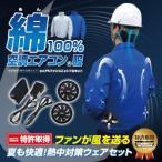 特許取得 ブレイン  送料無料 BR-223A綿100% 空調エアコン服 (ノーマルタイプ) フルセット 空調服