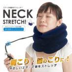 首筋を伸ばして、スッキリ!「ネックストレッチ」エアーネックストレッチ、肩こり首こり解消予防、首伸ばし!