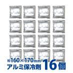 約160×170mmサイズ「BR-538 アルミ保冷剤×16個」結露が生じにくいアルミタイプの保冷剤