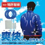 送料無料 ブレイン お手持ちの作業服が空調ウェアに (BR-582 爽快くん空調ウェア自作キット アイロンワッペン2枚+ポケット+ループ2本セット)