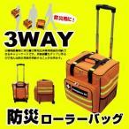 送料無料!防災バック、サバイバルバッグ「BR-751Nラビンローラーバッグ」非常用持ち出しバッグ