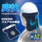 空調ヘルメット ファンで風を送る (ブレイン BR-850 爽快くんファン/ウェアのみ ※ファンユニットは付属しておりません)