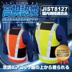 JIST8127規格適合品(クラス1) ブレイン BR-860 空調エアコン服高視認性ベスト 空調 服の上から着られ、ファンの空気穴を邪魔しないメッシュ構造