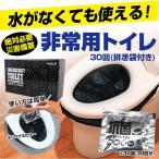 送料無料!防臭&抗菌「BR-961 Ag抗菌性凝固消臭剤 サッと固まる非常用トイレ30回分(汚物袋付)(凝固剤入アルミパック×30袋、汚物袋×30袋)」
