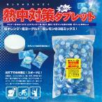 井関食品 熱中飴タブレット3味ミックス 袋入り(オレンジ味・ヨーグルト味・レモン味) BR-T3000