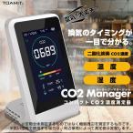 東亜産業  CO2マネージャー TOA-CO2MG-001  二酸化炭素濃度測定器 温度測定 湿度測定 アラート  CO2 メーターモニター