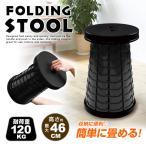 アウトドアスツール (折り畳みスツール/Lサイズ(約46cm))折り畳み踏み台 キャンプチェア 伸縮 椅子