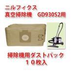 ニルフィクス HEPAフィルター真空掃除機 GD930S2 専用ダストパック(紙パック)【10枚入】(GD930、GD930S2、UZ930S、UZ930S2、UZ930用)