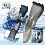 送料無料 水洗いできる 充電式 ウォッシャブルヘアカッター (アタッチメント2種付属)」KA-00271GM KA00271NV 電動 散髪
