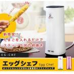 【TV話題!】 スティック型卵焼き器!【エッグシェフ (ホワイト)】エッグマスター、エッグドック、エッグマエストロ、エッグマイスター