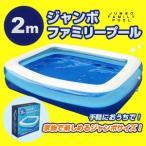 送料無料!(プールのみ) 2mジャンボファミリープール ジャンボファミリープール 大型家庭用プール