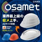 送料無料 OSAMET (防災用 折り畳みヘルメット(全3色)オサメット 国家検定品 ABS樹脂)