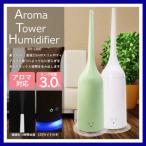 送料無料/アロマ ハイタワー加湿器 高さ約75cm♪タンク3.0L アロマLED付 「アロマ タワー型 超音波加湿器 KH-1200」