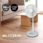 送料無料/TEKNOS KI-1735W「30cmリビングメカ扇風機KI-1735(W) リビング扇風機 」押ボタンで風量を調節