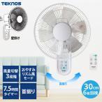 送料無料/TEKNOS「壁掛け扇風機 30cm壁掛けフルリモコン扇風機 KI-W280R」KI-W280-R/KIW280R