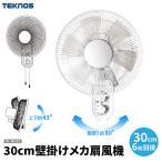 送料無料/TEKNOS KI-W289「壁掛け扇風機 30cm壁掛けメカ扇風機 KI-W289」押ボタンで風量を調節/KI-W-289/KIW289