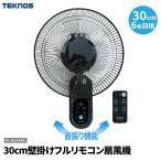 送料無料/TEKNOS(壁掛け扇風機 30cm壁掛けフルリモコン扇風機 KI-W302RK ) KI-W302-RK KI-W-302-RK KIW302RK