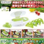 「D-STYLIST キッチンスライサーセット [KK-00136]」 万能 野菜 千切り 大根おろし 安全ホルダー付きで安心