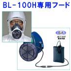 Yahoo!天晴天国「興研製 サカヰ式BL-100H型専用フード1型(防曇加工有りタイプ)1枚」自分の眼鏡をかけて装着できます。