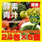 送料無料/国産 酵素青汁(国産大麦若葉使用)120包入4ヶ月分(24包×5個:合計120包)/139種類の植物発酵エキス/酵素青汁