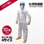全身化学防護服(密閉服)「使い捨て式全身化学防護服 マイクロガード1500(10着)」シゲマツ重松MG1500