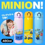 ミニオンの水筒「ミニオンズワンプッシュステンレスボトル(容量:480ml)」保温&保冷