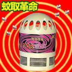 デング熱対策!蚊取り器 光触媒機能搭載 蚊取り革命「mos吸+灯」誘虫ランプとファンで蚊を捕獲!