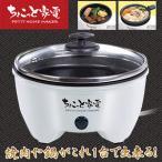 焼肉や鍋がこれ1台でできる!「ちょこっと家電 贅沢鍋&グリル」煮る、焼く