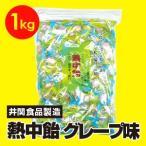 ショッピング熱中症 2017年、新発売!熱中症対策に!「井関食品 熱中飴1kg(グレープ味)」沖縄の塩使用 ミネラル補給 塩分補給 業務用